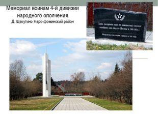 Мемориал воинам 4-й дивизии народного ополчения Д. Щекутино Наро-фоминский ра