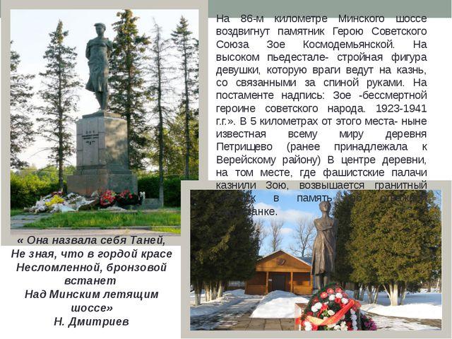На 86-м километре Минского шоссе воздвигнут памятник Герою Советского Союза З...