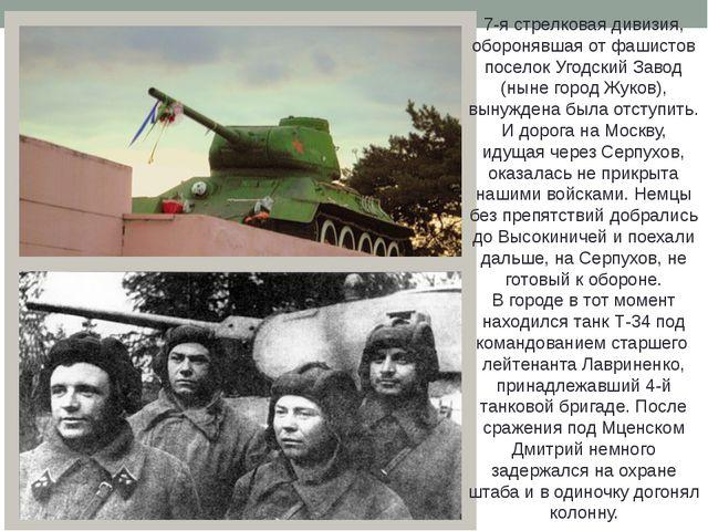 7-я стрелковая дивизия, оборонявшая от фашистов поселок Угодский Завод (ныне...