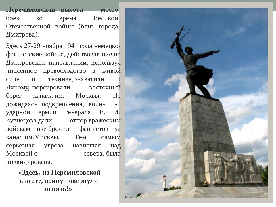 Перемиловская высота — место боёв во время Великой Отечественной войны (близ...