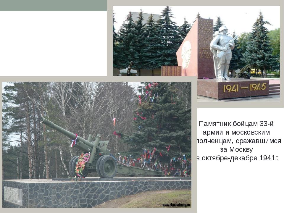 Памятник бойцам 33-й армии и московским ополченцам, сражавшимся за Москву в о...