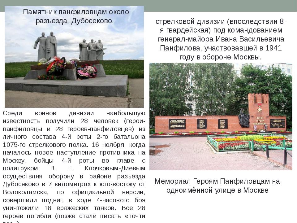 Памятник панфиловцам около разъезда Дубосеково. Панфило́вцы — бойцы 316-й ст...