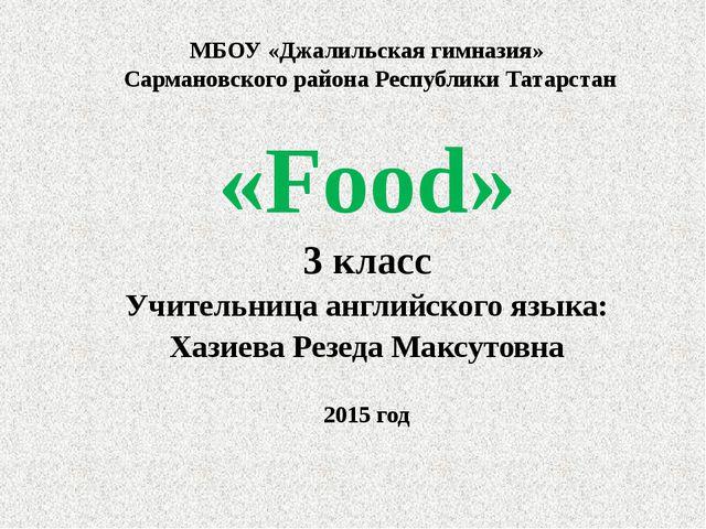 МБОУ «Джалильская гимназия» Сармановского района Республики Татарстан «Food»...