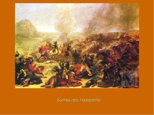 Битва при Назарете