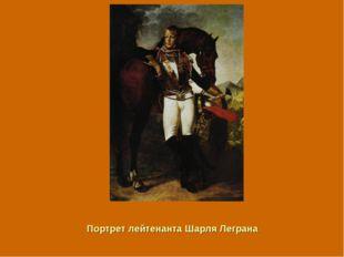 Портрет лейтенанта Шарля Леграна