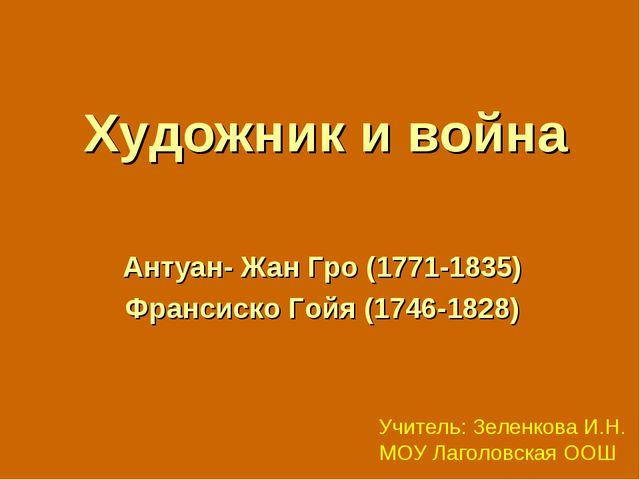 Художник и война Антуан- Жан Гро (1771-1835) Франсиско Гойя (1746-1828) Учите...