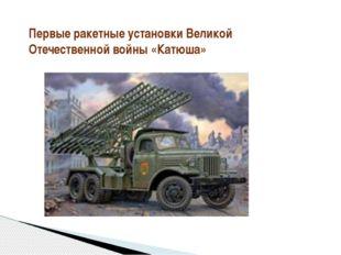 Первые ракетные установки Великой Отечественной войны «Катюша»