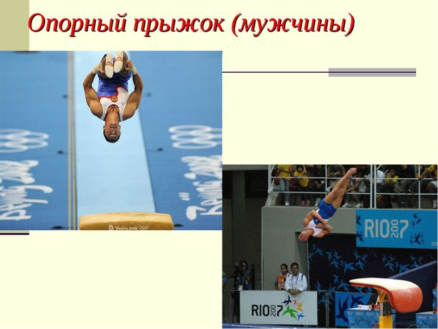 Опорный прыжок (мужчины)