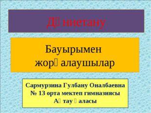 Дүниетану Бауырымен жорғалаушылар Сармурзина Гулбану Оналбаевна № 13 орта мек