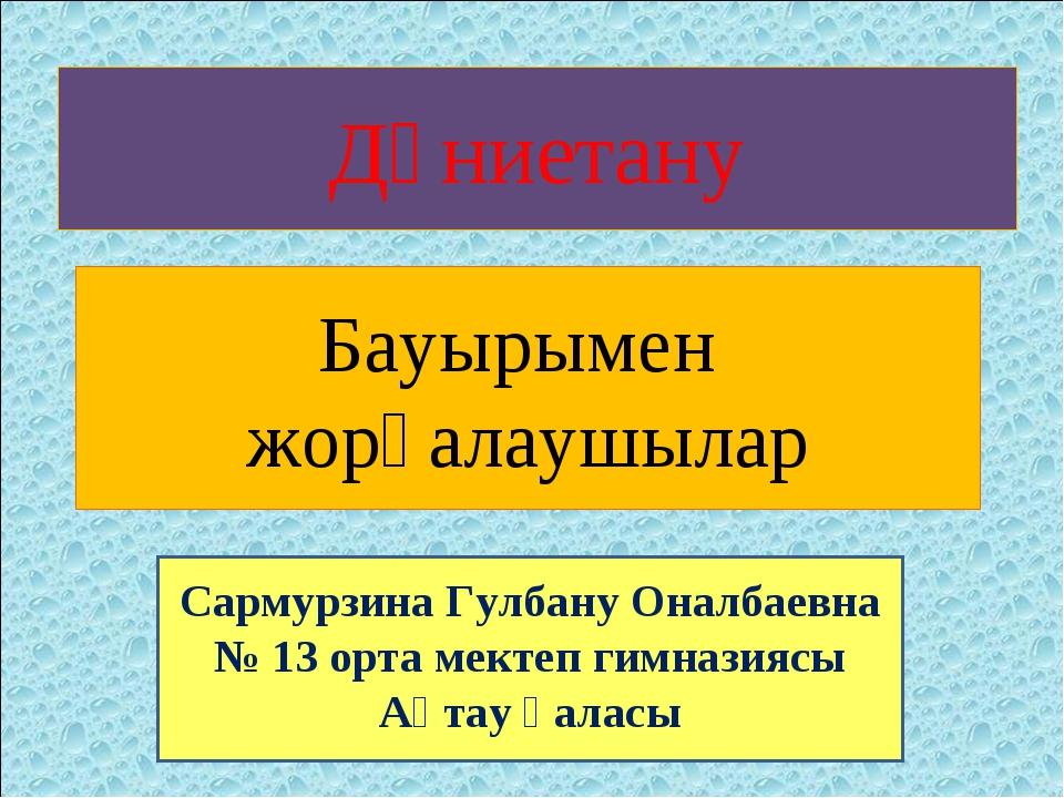Дүниетану Бауырымен жорғалаушылар Сармурзина Гулбану Оналбаевна № 13 орта мек...