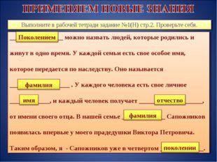 Выполните в рабочей тетради задание №1(Н) стр.2. Проверьте себя. ____________