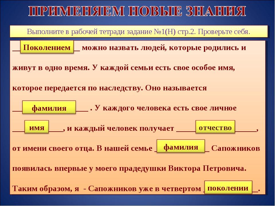Выполните в рабочей тетради задание №1(Н) стр.2. Проверьте себя. ____________...