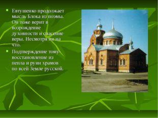 Евтушенко продолжает мысль Блока из поэмы. Он тоже верит в возрождение духовн