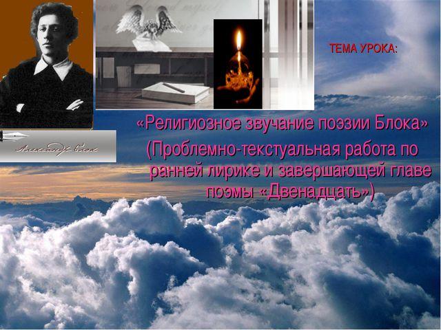 ТЕМА УРОКА: «Религиозное звучание поэзии Блока» (Проблемно-текстуальная работ...