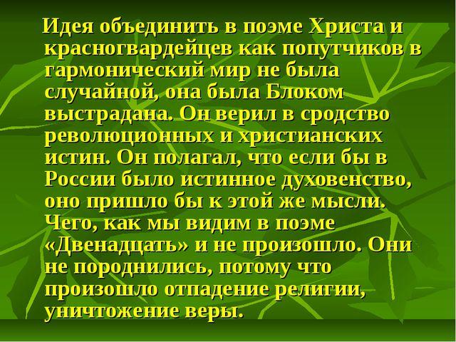 Идея объединить в поэме Христа и красногвардейцев как попутчиков в гармониче...