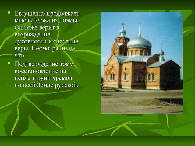 Евтушенко продолжает мысль Блока из поэмы. Он тоже верит в возрождение духовн...