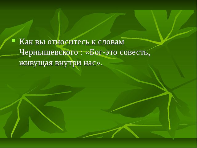 Как вы относитесь к словам Чернышевского : «Бог-это совесть, живущая внутри н...