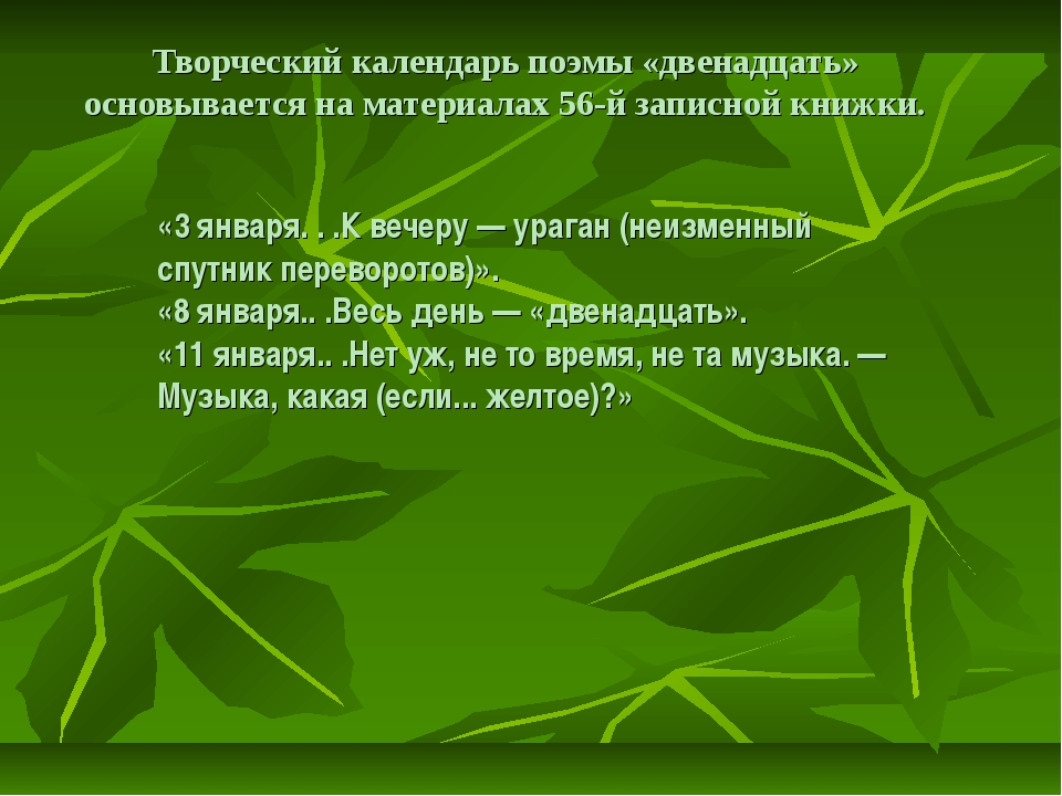 Творческий календарь поэмы «двенадцать» основывается на материалах 56-й запис...