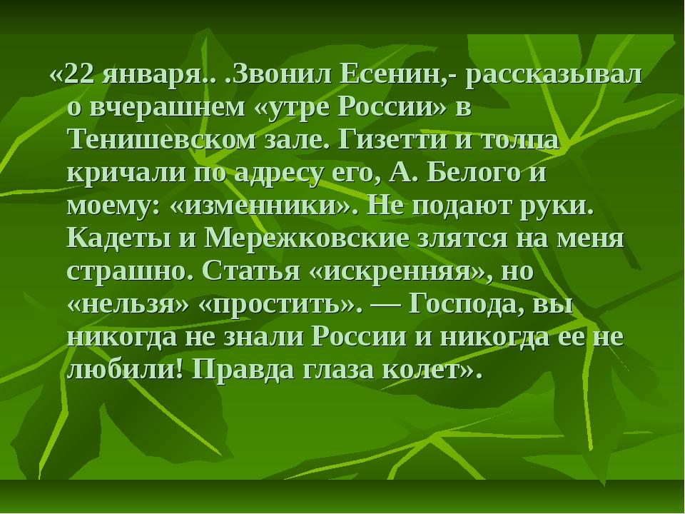 «22 января.. .Звонил Есенин,- рассказывал о вчерашнем «утре России» в Тенише...