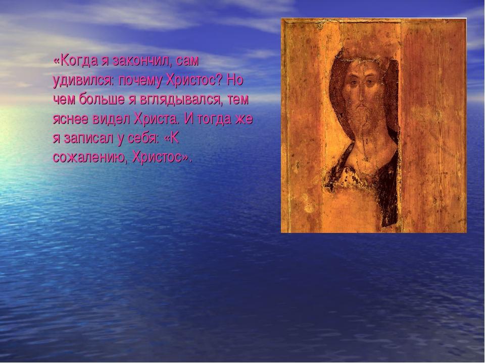 «Когда я закончил, сам удивился: почему Христос? Но чем больше я вглядывался,...