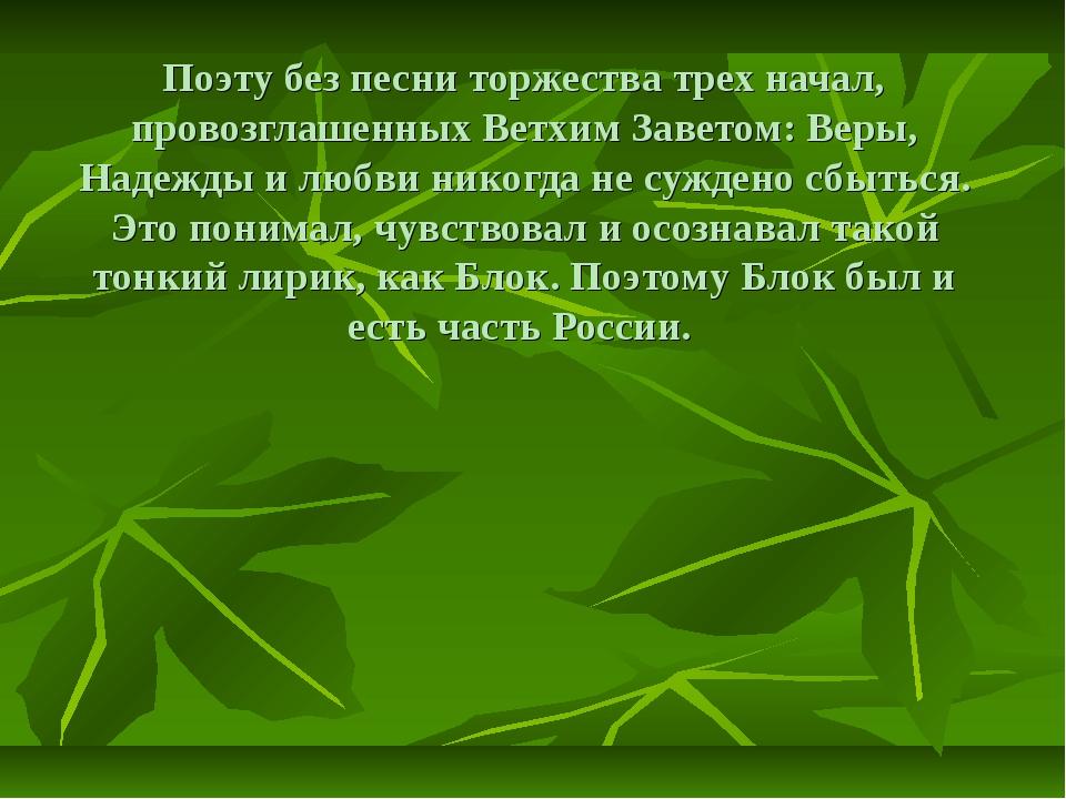 Поэту без песни торжества трех начал, провозглашенных Ветхим Заветом: Веры, Н...