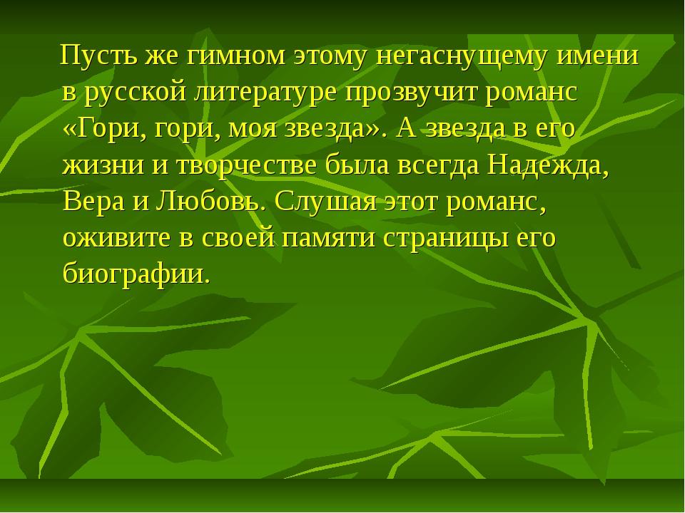 Пусть же гимном этому негаснущему имени в русской литературе прозвучит роман...