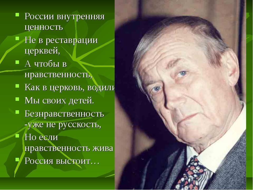 России внутренняя ценность Не в реставрации церквей, А чтобы в нравственность...