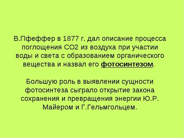 В.Пфеффер в 1877г. дал описание процесса поглощения СО2 из воздуха при участ...