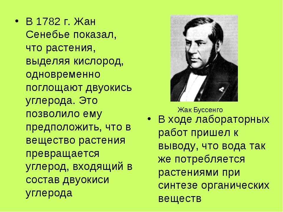 В 1782г. Жан Сенебье показал, что растения, выделяя кислород, одновременно п...