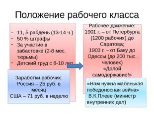 Положение рабочего класса 11, 5 рабдень (13-14 ч.) 50 % штрафы За участие в з