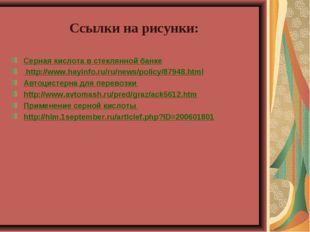 Ссылки на рисунки: Серная кислота в стеклянной банке http://www.hayinfo.ru/ru