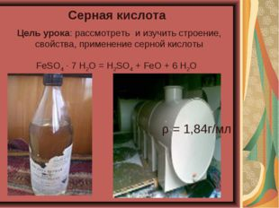 ρ = 1,84г/мл Серная кислота FeSO4 ∙ 7 H2O = H2SO4 + FeO + 6 H2O Цель урока: р
