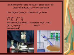 Взаимодействие концентрированной серной кислоты с металлами Cu +2H2SO4 (конц.