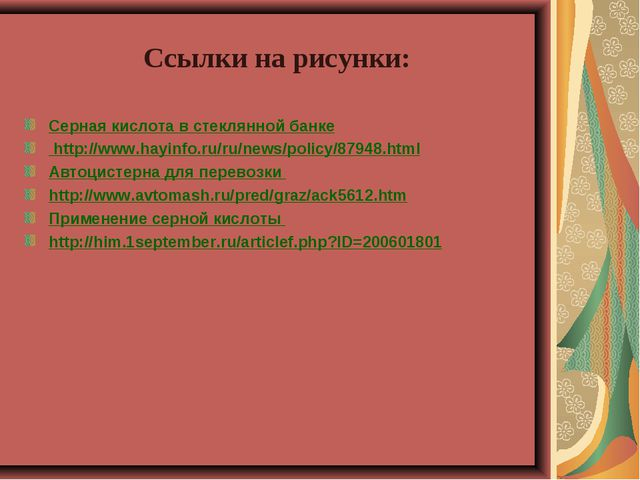 Ссылки на рисунки: Серная кислота в стеклянной банке http://www.hayinfo.ru/ru...