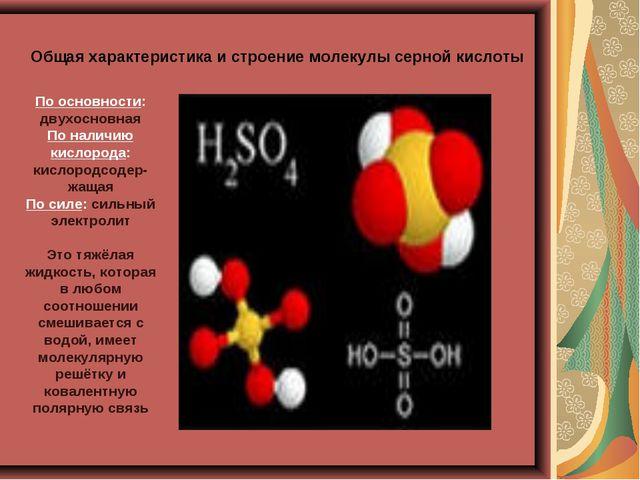 Общая характеристика и строение молекулы серной кислоты По основности: двухос...