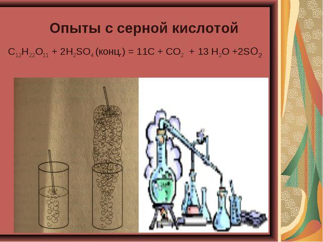 Опыты с серной кислотой С12H22O11 + 2H2SO4 (конц.) = 11С + СO2  + 13 H2O +2S...