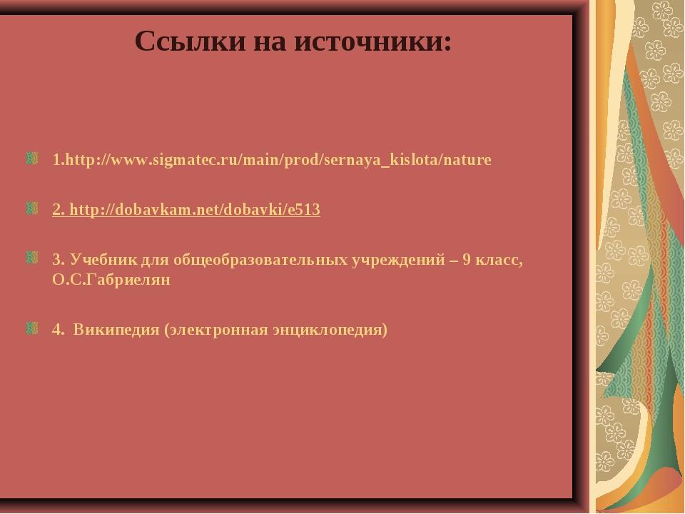 Ссылки на источники: 1.http://www.sigmatec.ru/main/prod/sernaya_kislota/natur...