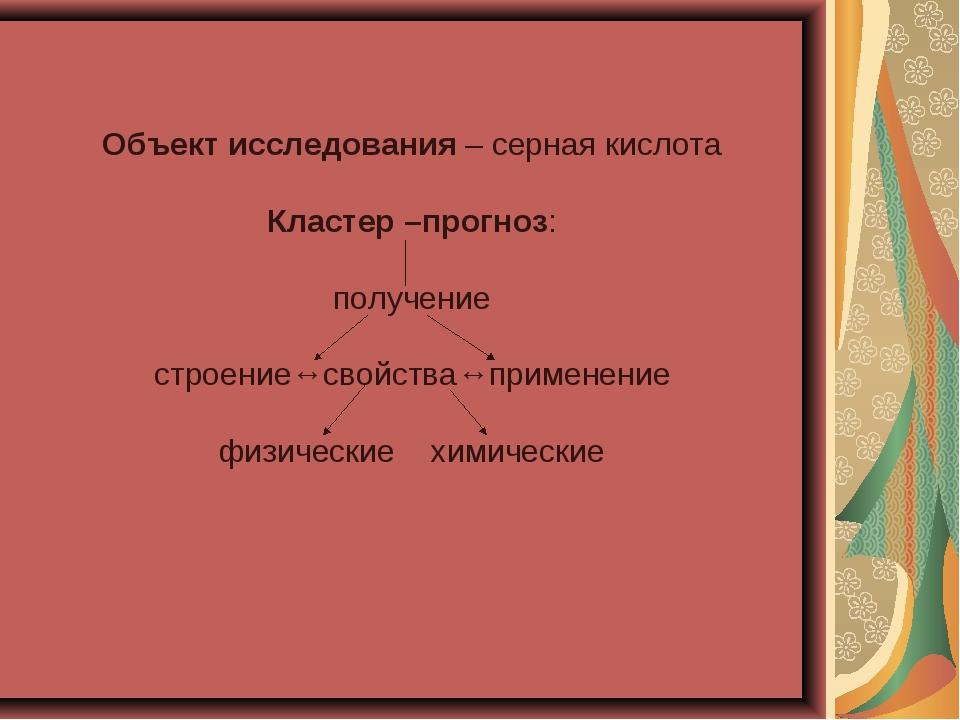 Объект исследования – серная кислота Кластер –прогноз: получение строение↔сво...