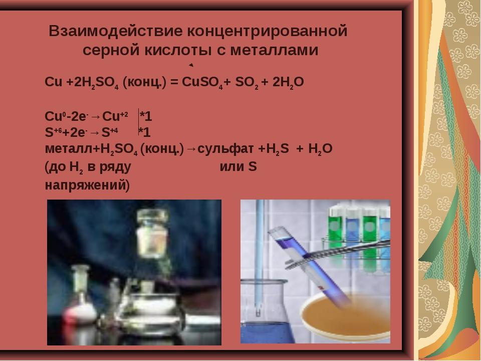 Взаимодействие концентрированной серной кислоты с металлами Cu +2H2SO4 (конц....