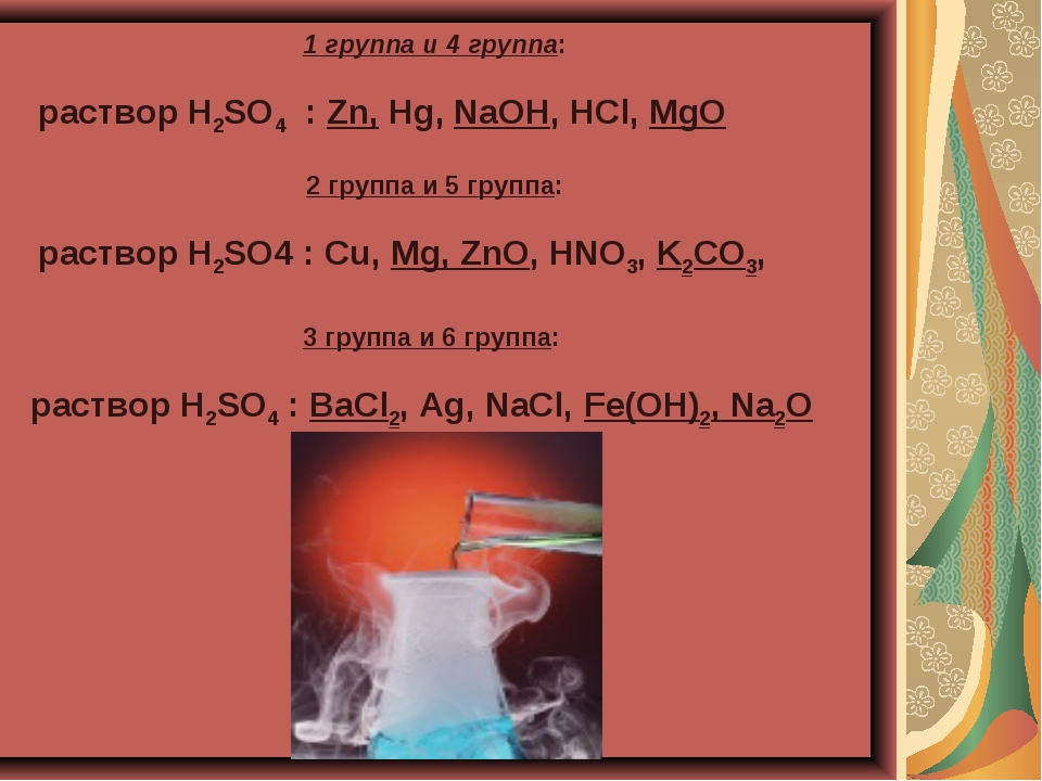1 группа и 4 группа: раствор H2SO4 : Zn, Hg, NaOH, HCl, MgO 2 группа и 5 груп...