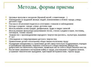 Методы, формы приемы Целевые прогулки и экскурсии (Краевой музей, к памятника