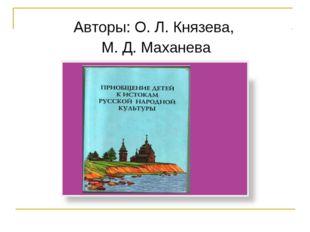 Авторы: О. Л. Князева, М. Д. Маханева