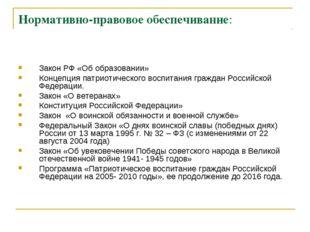 Нормативно-правовое обеспечивание: Закон РФ «Об образовании» Концепция патрио