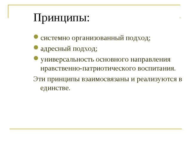 Принципы: системно организованный подход; адресный подход; универсальность ос...