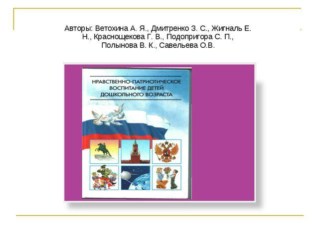 Авторы: Ветохина А. Я., Дмитренко З. С., Жигналь Е. Н., Краснощекова Г. В., П...