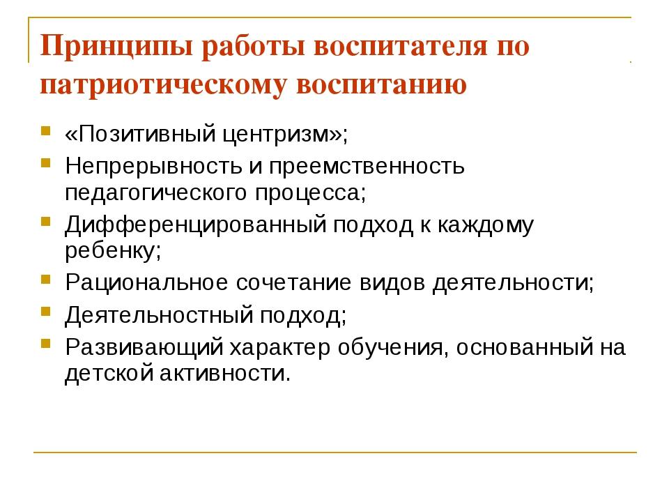 Принципы работы воспитателя по патриотическому воспитанию «Позитивный центриз...