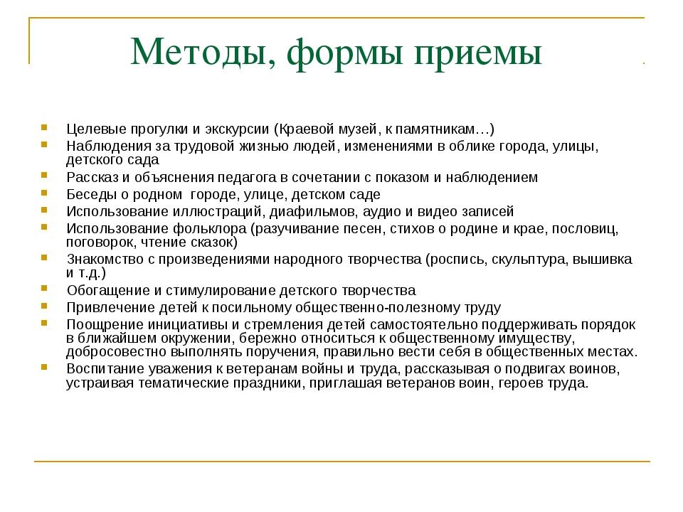 Методы, формы приемы Целевые прогулки и экскурсии (Краевой музей, к памятника...