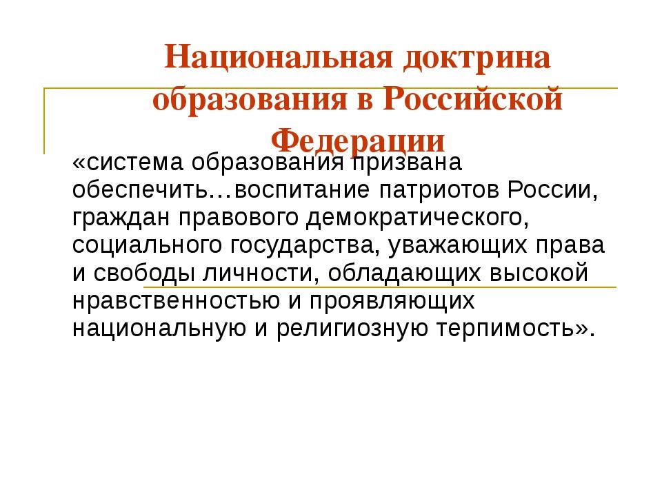 Национальная доктрина образования в Российской Федерации «система образования...