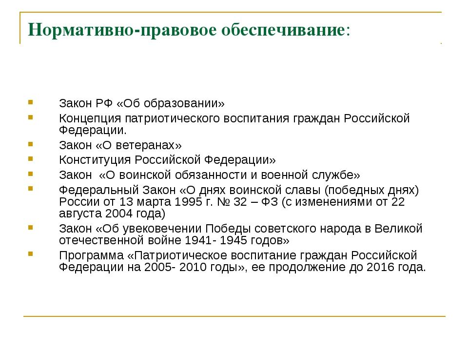 Нормативно-правовое обеспечивание: Закон РФ «Об образовании» Концепция патрио...