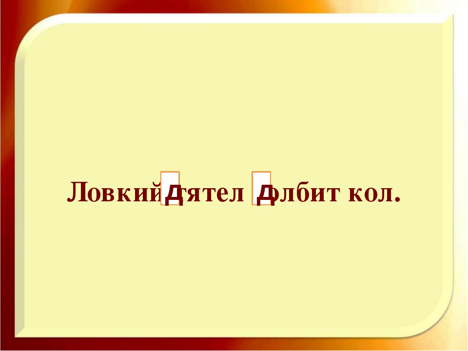 Ловкий тятел толбит кол. http://aida.ucoz.ru д д